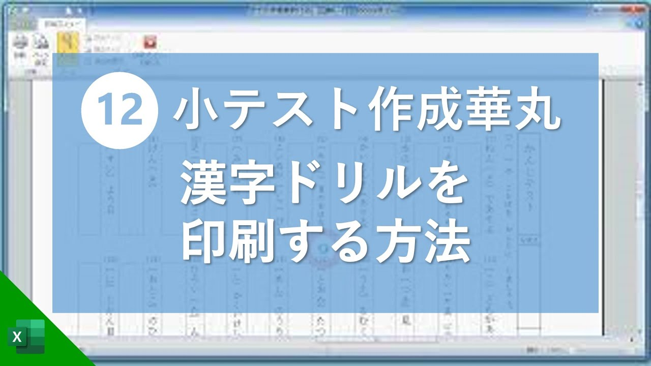 小学生のための漢字ドリルを ... : 漢字テスト テンプレート : 漢字