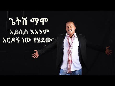 Funny Interview With Getish Mamo | Enekebaber