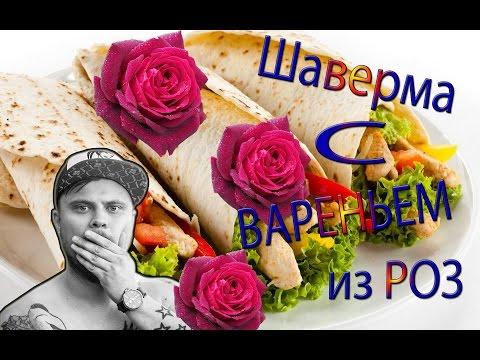 Шаверма с Вареньем из РОЗ и купатами! (ужин с МРАЗЯМИ 4) околостаса