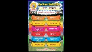 चौक विभाग प्रीमियर लीग (CPL)२०१९
