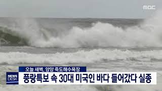 풍랑특보 속 30대 미국인 바다 들어갔다 실종