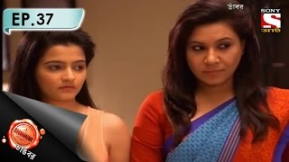 Bhanwar - ভাঙবর  - Episode 37 - Shikari Ya Shikar