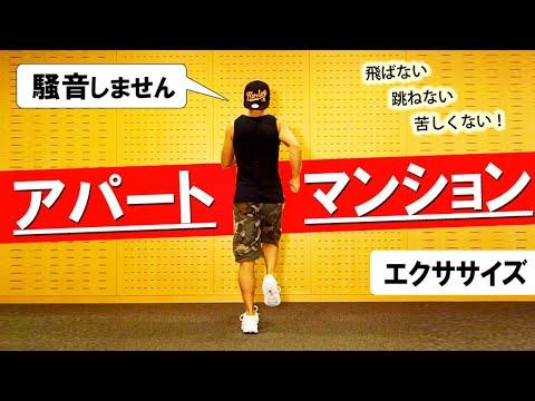 【ダイエット ダンス動画】簡単なダンスで痩せたい初心者向けのエアロビクス・エクササイズ  – 長さ: 13:15。