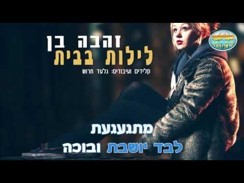 לילות בבית - זהבה בן - קריוקי ישראלי מזרחי