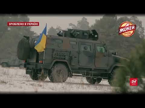 Козак-2  – єдиний український бронеавтомобіль, що пр...