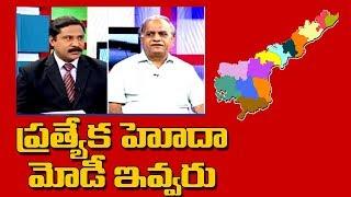 Political Analyst Telakapalli Ravi Analysis on AP Special Status | News Scan with Vijay