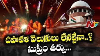 No complete Ban on Firecrackers : SC Urge Conditions on Use and Sale of Crackers | NTV