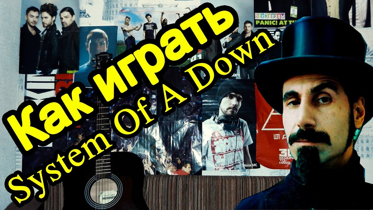 System Of A Down  Lonely Day Karaoke and Lyrics Version