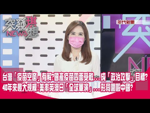 台灣-突發琪想-20210804 台灣「疫苗空窗」有解?國產疫苗四面受敵... 成「政治攻擊」目標?
