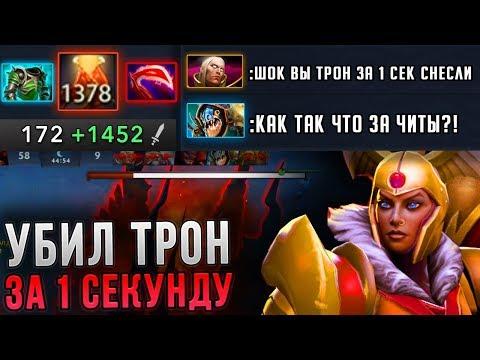 1600 УРОНА С РУКИ - СЛОМАЛ ТРОН ЗА 1 СЕКУНДУ