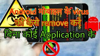 ||New trick || 2018 How to remove  android  virus ||without any app only two step