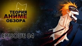 Anime review theory 04 # Bleach