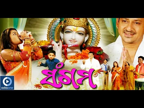 Odia Movie | Sangam | Gopal Tu - Female | Akash | Buddhaditya...