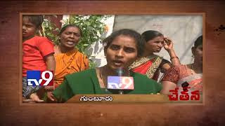 Gunturu Venkateswara Colony residents demand basic amenities || Chetana Focus