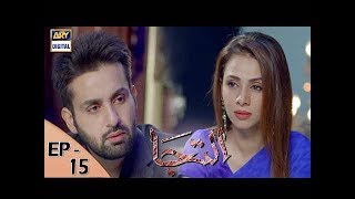 Iltija Episode 15 - 15th July 2017 - ARY Digital Drama