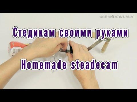 Стедикам своими руками – Homemade steadicam