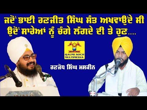 Jado Bhai Ranjit Singh Dhadrian Wale Sant Akhvonde C Odo sareya Nu Vadhiya Lagde C Te Hun....