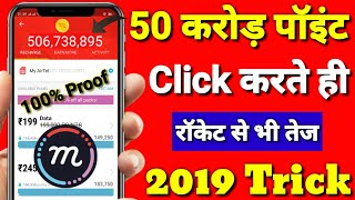 Mcent Browser Unlimited Trick 2019 || Mcent Browser Me Point Kaise Badaye || Mcent New Trick No Root