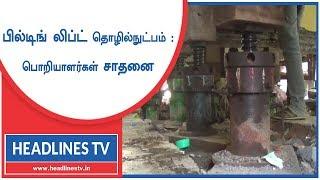 பில்டிங் லிப்ட் தொழில்நுட்பம் : பொறியாளர்கள் சாதனை