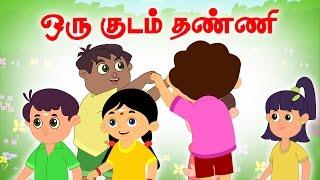 Oru Kodam Thani | Vilayattu Paadalgal | Chellame Chellam | Kids Tamil Song | Tamil Children Rhymes