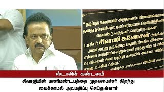 சிவாஜி சிலை கல்வெட்டிலிருந்து கருணாநிதியின் பெயர் அகற்றம் - ஸ்டாலின் கண்டனம் | Stalin