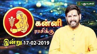 கன்னி ராசி நேயர்களே! இன்றுஉங்களுக்கு…   Virgo   Rasi Palan   17/02/2019