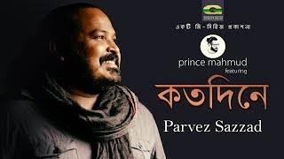 Kotodine   Prince Mahmud Feat. Parvez    Bangla Song 2017   Lyrical Video   ☢☢Official☢☢
