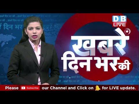 30 Nov 2018 | दिनभर की बड़ी ख़बरें | Today's News Bulletin | Hindi News India |Top News | #DBLIVE