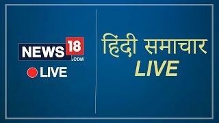 Hindi News Live TV | 24X7 Live News Updates | Aaj Ki Taaza Khabar | Hindi Samachar