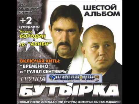 Бутырка - Чечёточка