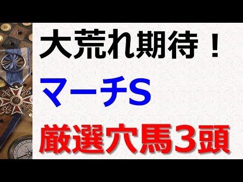 【競馬予想】2019マーチS~大穴期待!厳選3頭魅惑の穴馬~