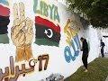 أخبار الآن ليبيا تحتقل اليوم