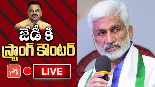 Vijay Sai Reddy LIVE | Counter To JD Lakshmi Narayana | YS Jagan | AP Elections 2019  LIVE