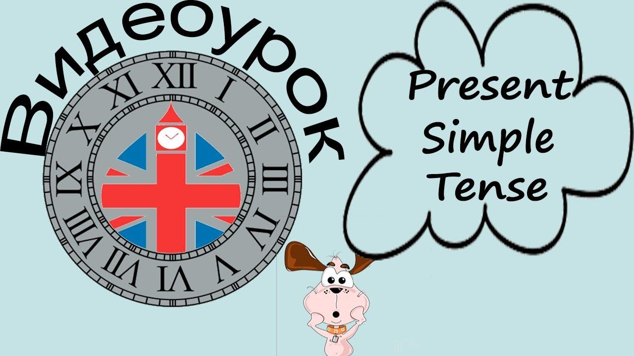 Видеоурок по английскому языку: Present Simple Tense - Настоящее простое время