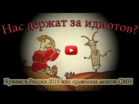 Кризис в России 2016 или промывка мозгов СМИ !