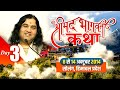 Download Shri Devkinandan Ji Maharaj Srimad Bhagwat Katha Solang Himachal Pradesh Day 03 || 10-10-2014 MP3 song and Music Video