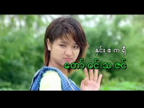 """Myanmar song, """"Tha Zin"""""""