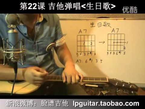 脸谱吉他教学入门教程—我想学吉他22 _生日歌_吉他弹唱讲解