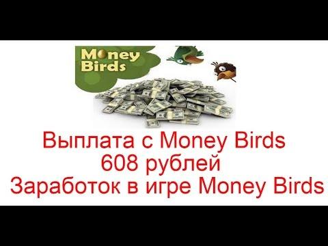 Выплата с money birds 608 рублей  Заработок на яйцах.