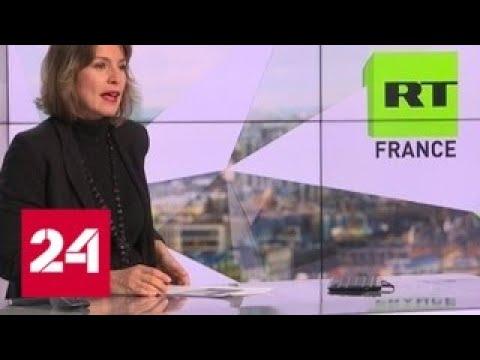 RT запускает вещание во Франции - Россия 24