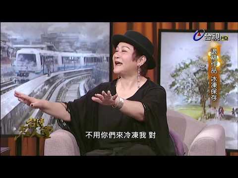 台灣-台灣名人堂-20150813 資深民歌手_邰肇玫