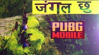जंगल छु - PUBG MOBILE