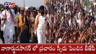 నాగార్జునసాగర్లో బీజేపీ ప్రచారం | BJP Speeds Up its Campaigning in Nagarjuna Sagar