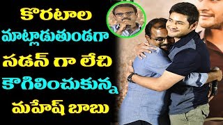 Koratala Siva Speech At Bharat Ane Nenu Movie Success Meet | Mahesh Babu | Kiara Advani | TTM