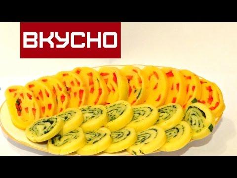 ЛУЧШАЯ ЗАКУСКА /  СЫРНЫЕ РУЛЕТЫ  / Cheese roll filled with green