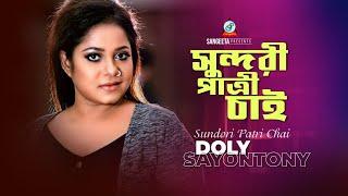 Doly Sayontoni - Sundori Patri Chai | Bangla New Song | Sangeeta