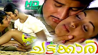 Chattakkari - Chattakkari || Malayalam Full Movie Official [HD]