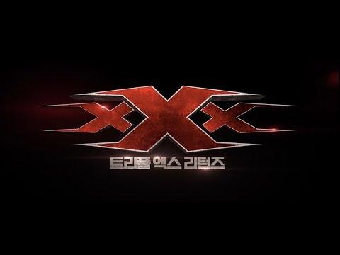 트리플엑스 리턴즈 (xXx: Return of Xander Cage, 2017) 1차 예고편 - 한글 자막