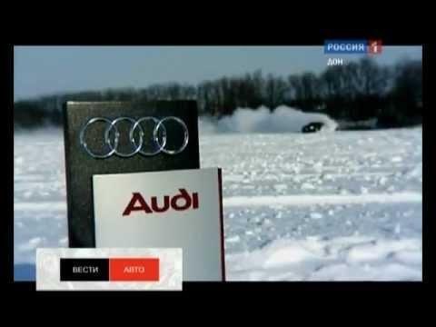 ВЕСТИ АВТО AUDI A8 Зимний Тест-драйв