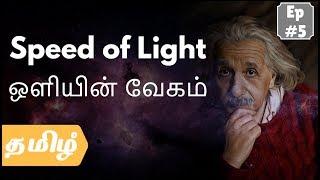 The Theories of Einstein ஐன்ஸ்டீன் கோட்பாடுகள் | Ep 05  - Speed of Light ஒளியின் வேகம்